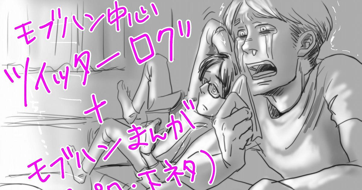進撃の巨人 モブハン中心ツイログ モブハン漫画 現パロ 下ネタ注意