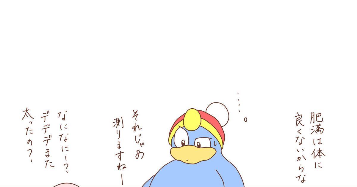 メタナイト 漫画 pixiv