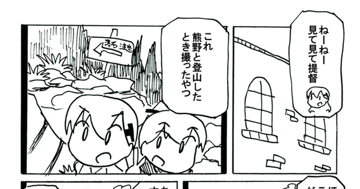 鈴谷 漫画 pixiv