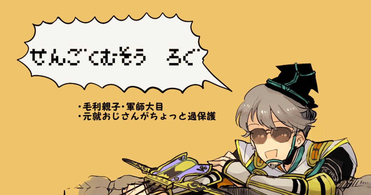 イケメン 戦国 pixiv 漫画