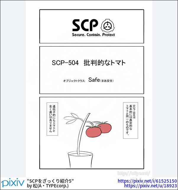 SCPをざっくり紹介5