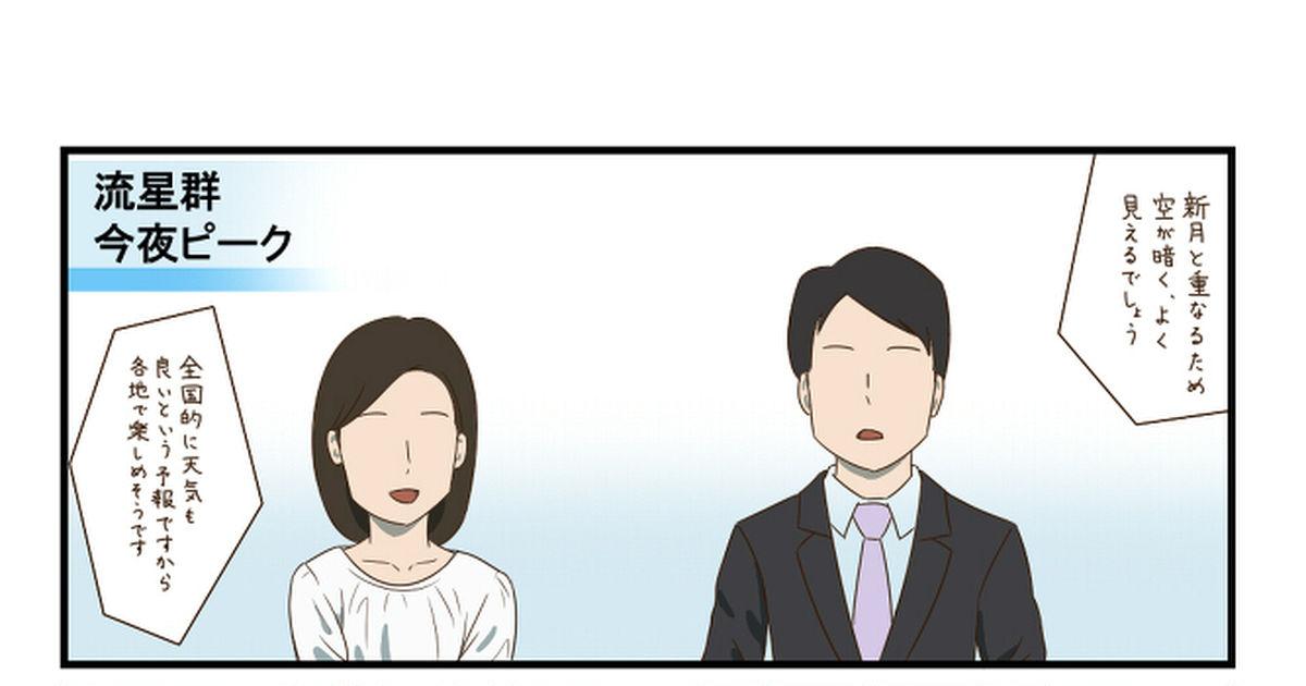 君 の 名 は その後 漫画 pixiv