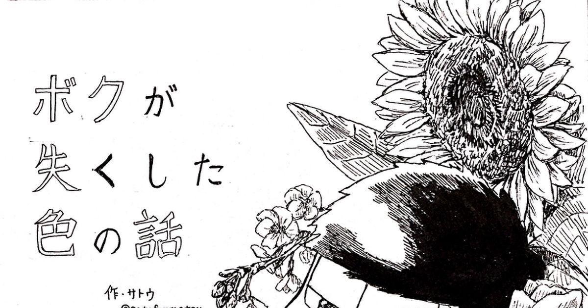 カラ松松 病気 漫画 pixiv