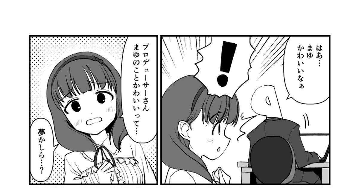 佐久間まゆ pixiv 漫画