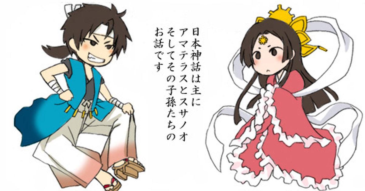 日本 神話 漫画 pixiv