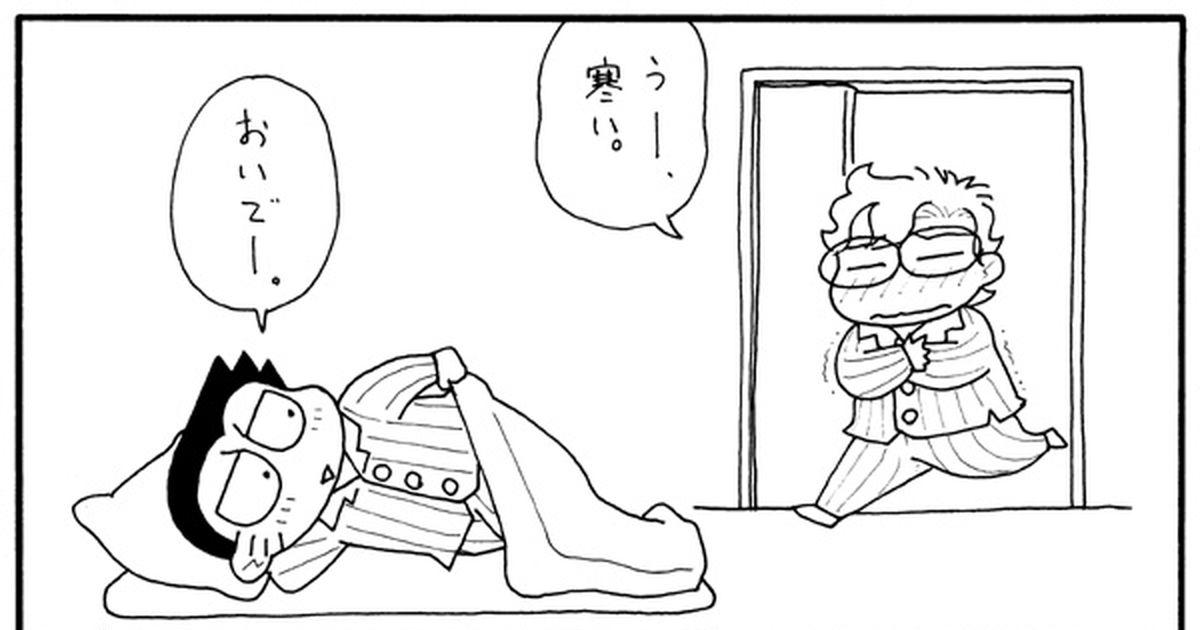 ゲイ 漫画 冷徹 白目