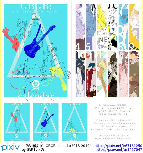 【VV通販中】GBGB:calendar2018-2019