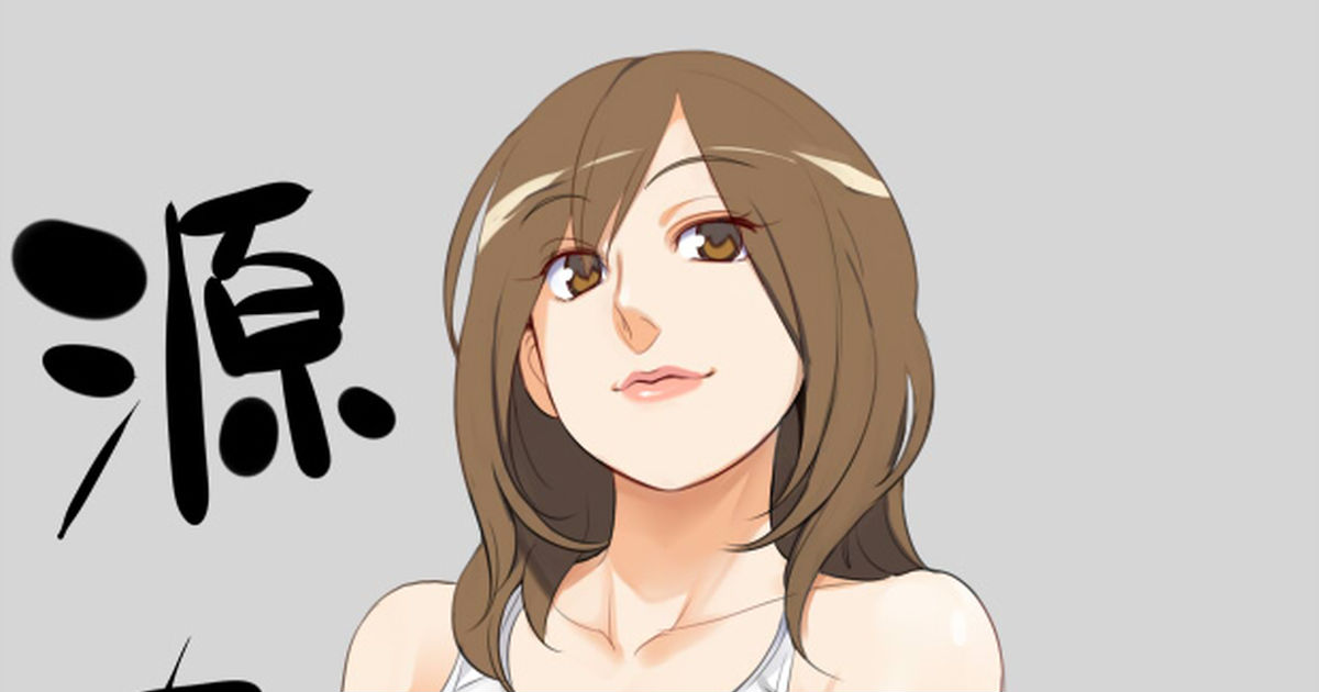 源 奈々子