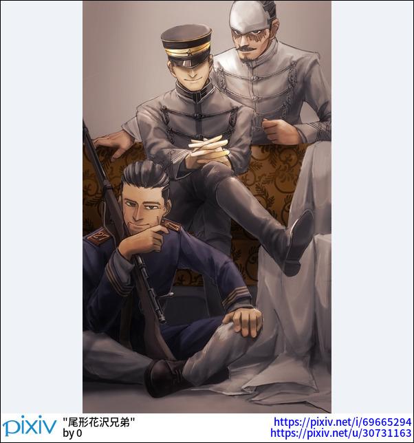 尾形花沢兄弟