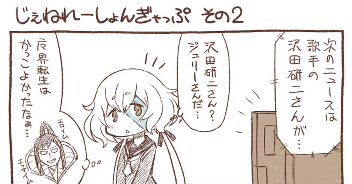 【ゾンビランドサガ】第6話 感想考察画像まとめ「だってセンチメンタル SAGA」 アニメ