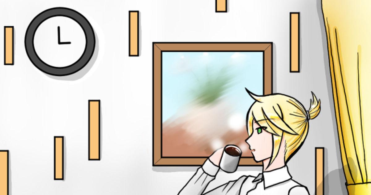 #ボカロ 【鏡音レン】昼下がりのコーヒータイム【青年バージョン】 - おにがし@お仕事依頼募集のイラスト - pixiv