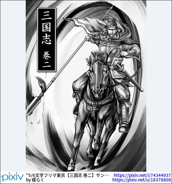 5/6文学フリマ東京【三国志 巻二】サンプル