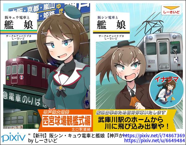 【新刊】阪シン・キュウ電車と艦娘【神戸かわさき6】