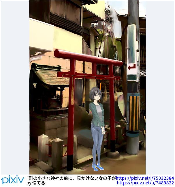 町の小さな神社の前に、見かけない女の子が立っていた。