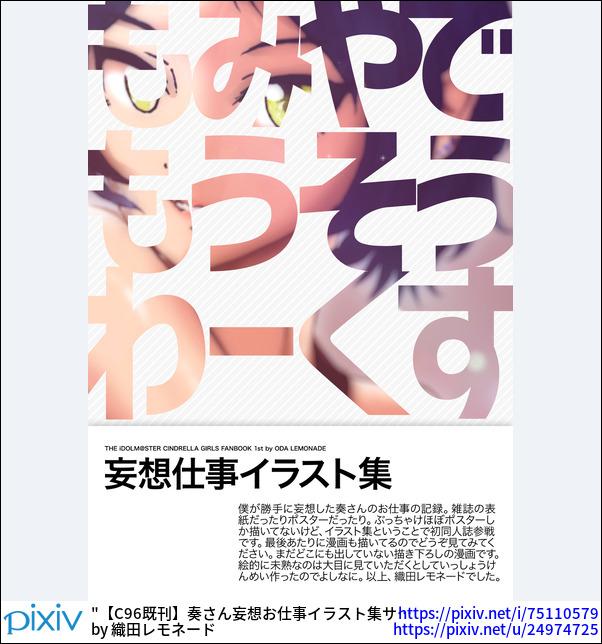 【C96既刊】奏さん妄想お仕事イラスト集サンプル