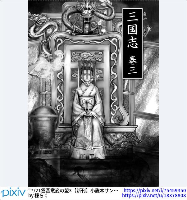 7/21雲蒸竜変の盟3【新刊】小説本サンプル