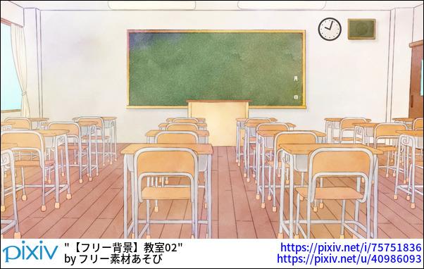 【フリー背景】教室02