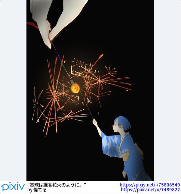 電球は線香花火のように。