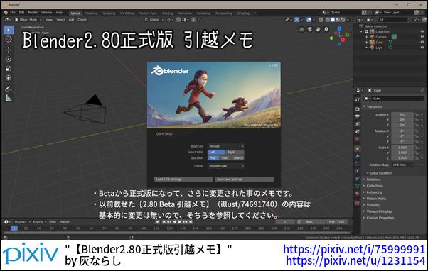 【Blender2.80正式版引越メモ】