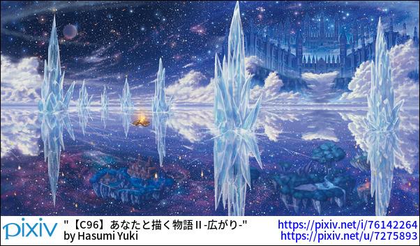【C96】あなたと描く物語Ⅱ-広がり-