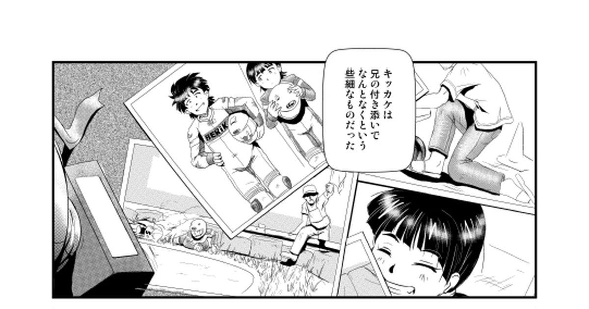 【このpixiv漫画がスゴイ】バイクレーサーを目指す女子中学生を描く!『MOTORRAD』
