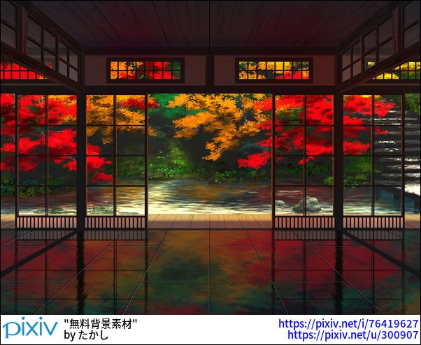 秋模様の和室