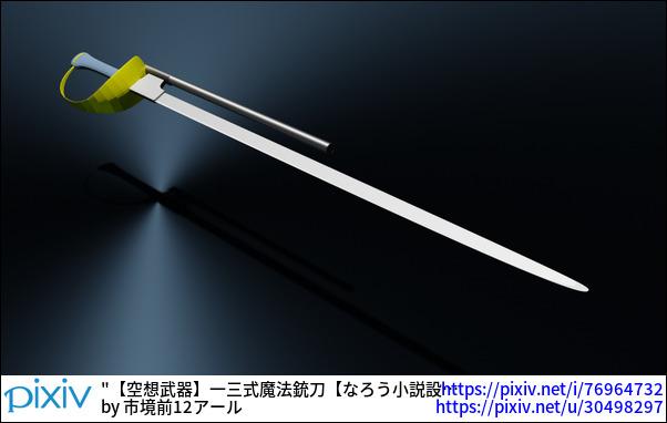 【空想武器】一三式魔法銃刀【なろう小説設定画】