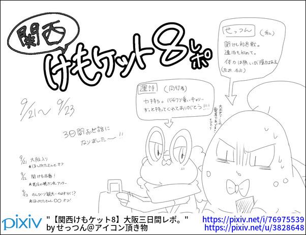 【関西けもケット8】大阪三日間レポ。