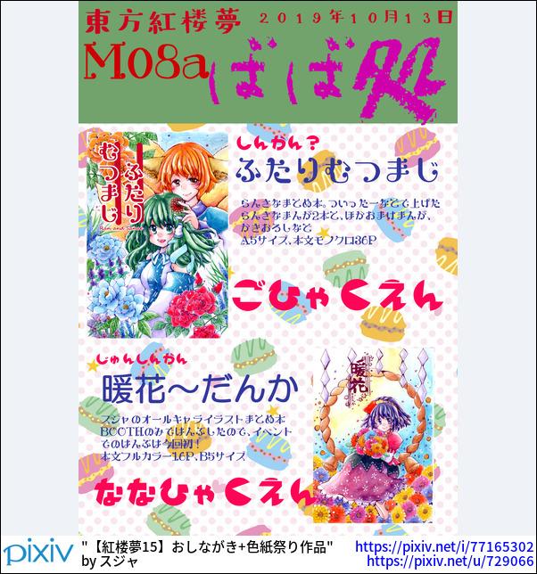 【紅楼夢15】おしながき+色紙祭り作品