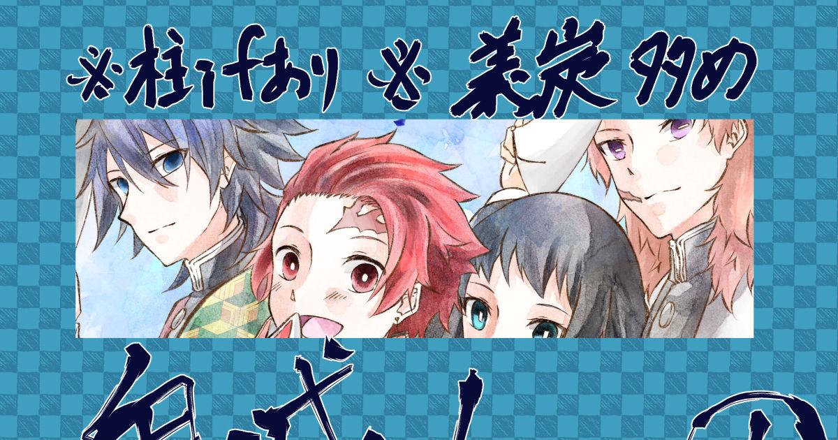 Giyuu/Tanjirou, Kimetsu no Yaiba BL fanwork, Demon Slayer