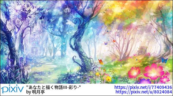 あなたと描く物語Ⅲ-彩り-