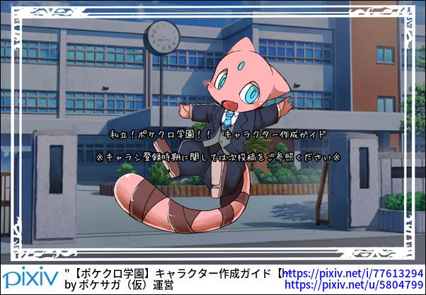 【ポケクロ学園】キャラクター作成ガイド【公式】