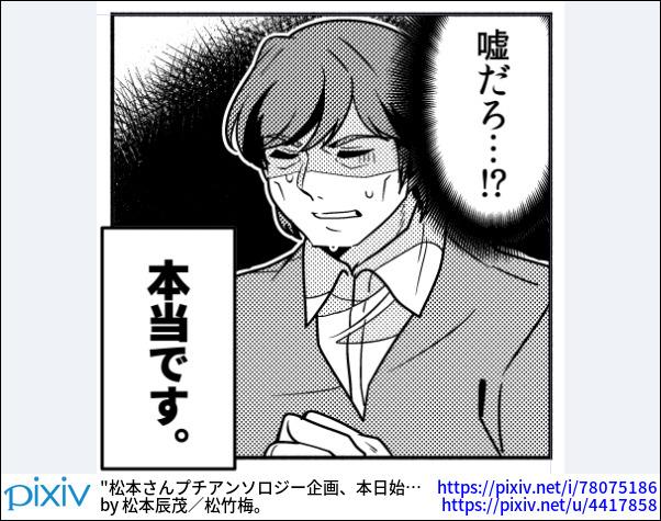 松本さんプチアンソロジー企画、本日始動!