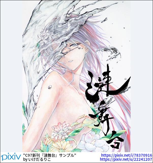 C97新刊『漣舞台』サンプル