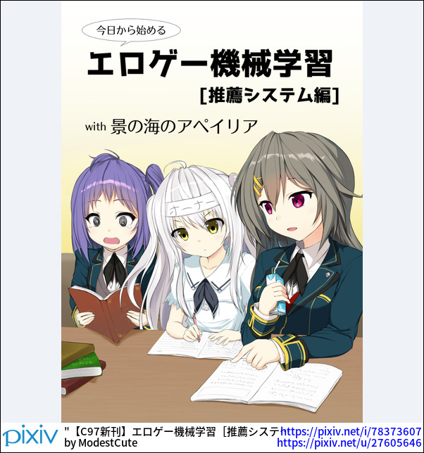 【C97新刊】エロゲー機械学習[推薦システム編]【3日目】