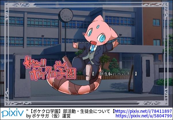 【ポケクロ学園】部活動・生徒会について【公式】