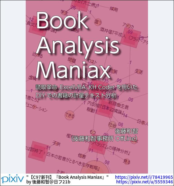 【C97新刊】『Book Analysis Maniax』
