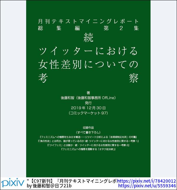 【C97新刊】『月刊テキストマイニングレポート総集編第2集』