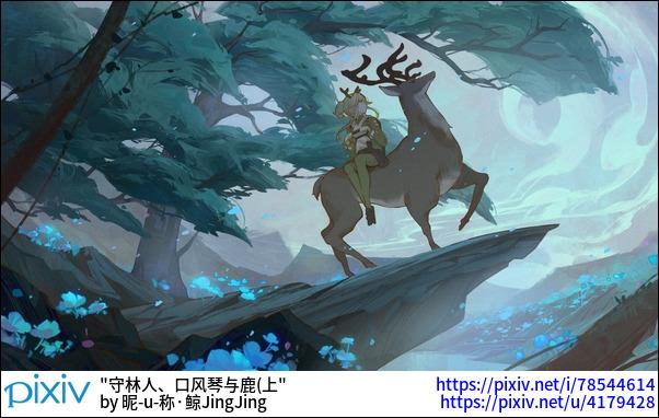 守林人、口风琴与鹿(上