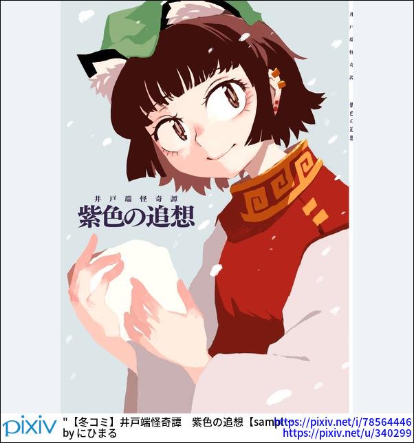 【冬コミ】井戸端怪奇譚 紫色の追想【sample】