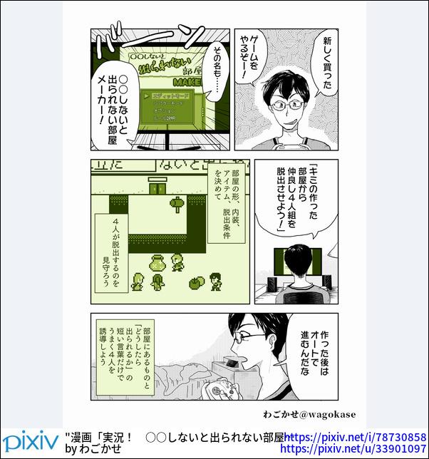 漫画「実況! ○○しないと出られない部屋メーカー」0話