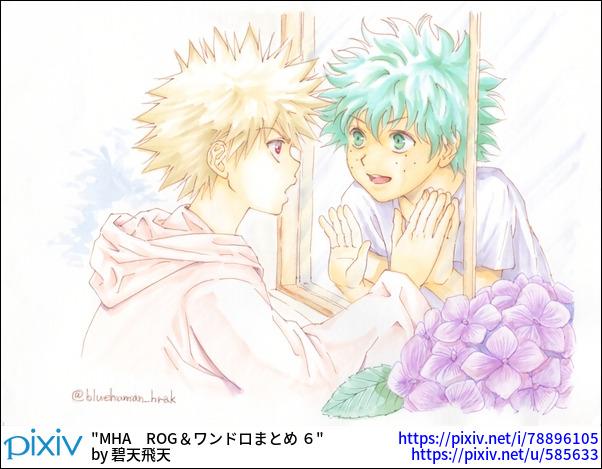 MHA ROG&ワンドロまとめ 6