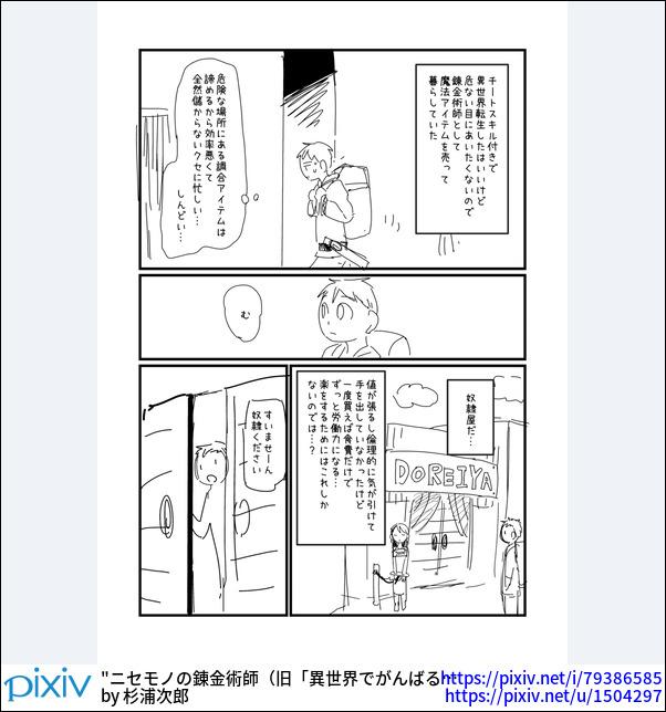 ニセモノの錬金術師(旧異世界でがんばる話)1