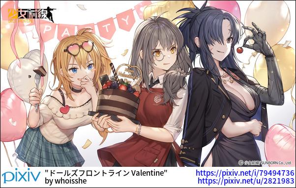 ドールズフロントライン Valentine