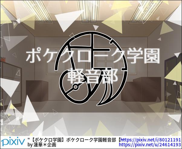 【ポケクロ学園】ポケクローク学園軽音部【部活動】