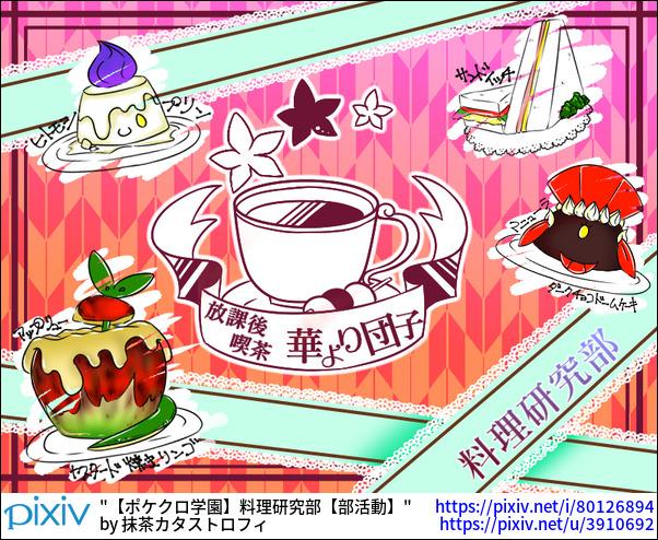 【ポケクロ学園】料理研究部【部活動】