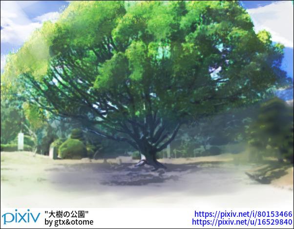 大樹の公園