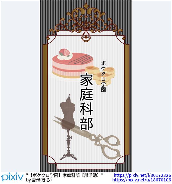 【ポケクロ学園】家庭科部【部活動】