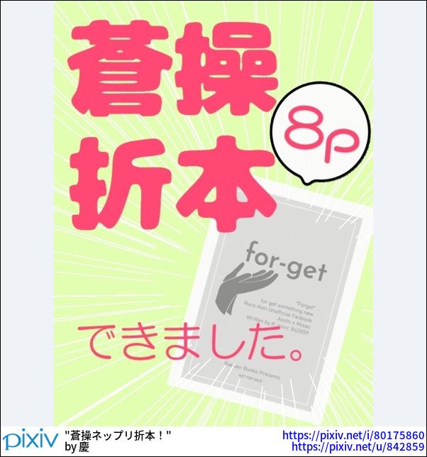 【3/24まで】蒼操ネップリ折本!【キャプションに詳細アリ】