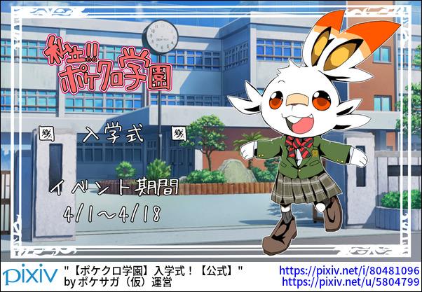 【ポケクロ学園】入学式!【公式】